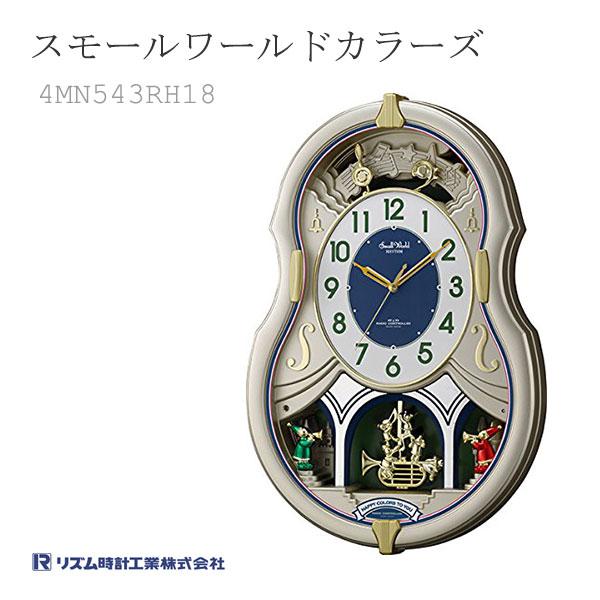 からくり時計 リズム時計 電波時計 掛け時計 掛時計 スモールワールドカラーズ 4MN543RH18
