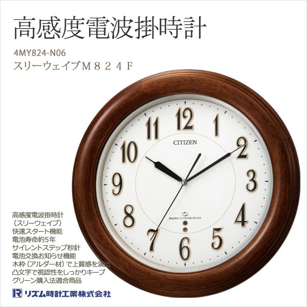 シチズン リズム時計 CITIZEN 高感度電波掛け時計 掛時計 スリーウェイブM824F 4MY824-N06 取り寄せ