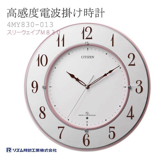 シチズン CITIZEN リズム時計 高感度電波掛け時計 掛時計 スリーウェイブM830 4MY830-013 特価