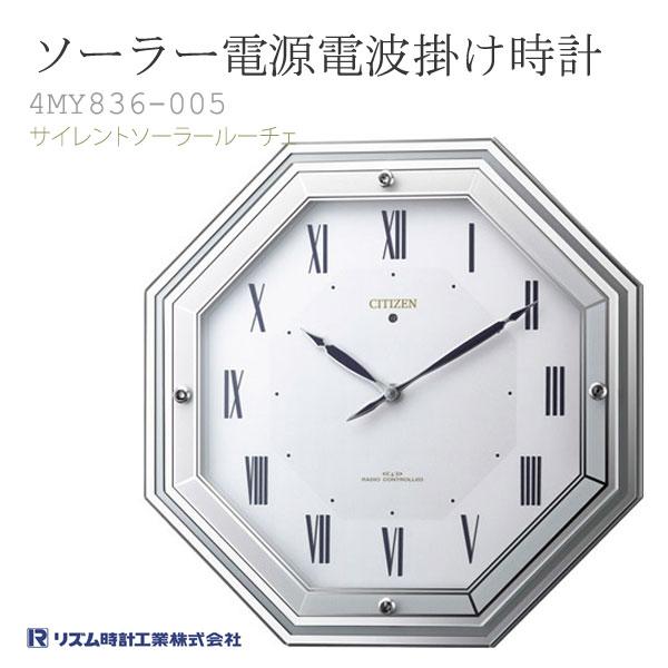 シチズン CITIZEN リズム時計 電波時計 掛け時計 掛時計 サイレントソーラールーチェ 4MY836-005 取り寄せ クリスマス ギフト