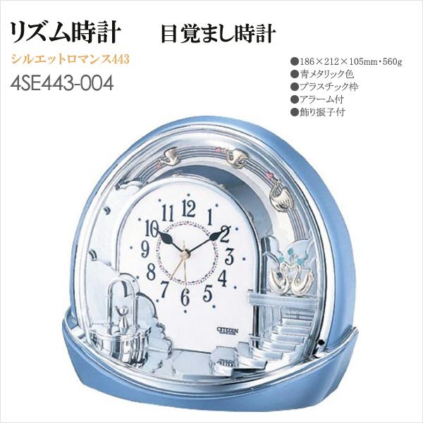 443 rhythm clock alarm clock alarm clock Silhouette Romance 4SE443-004fs3gm