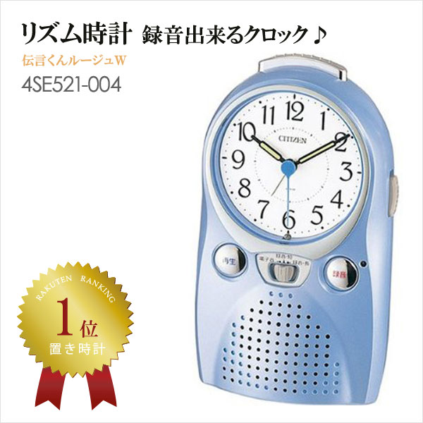 Clock can record ♪ rhythm clock alarm clock alarm clock message-Kun Rouge W 4SE521-004fs3gm