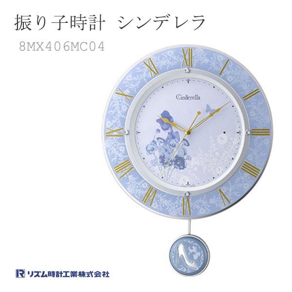 リズム時計 電波掛け時計 掛時計 振り子時計 シンデレラ 8MX406MC04