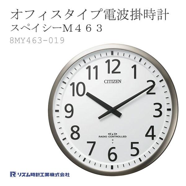 リズム時計 オフィスタイプ電波掛け時計 掛時計 スペイシーM463 8MY463-019