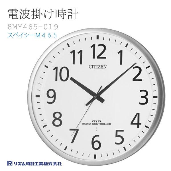シチズン CITIZEN リズム時計 電波掛け時計 掛時計 スペイシーM465 8MY465-019