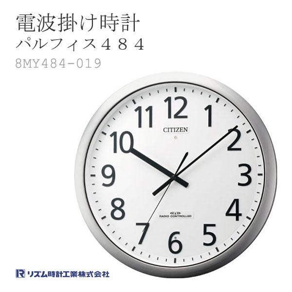 リズム時計 電波掛け時計 掛時計 パルフィス484 8MY484-019