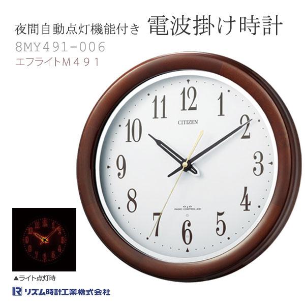 シチズン CITIZEN リズム時計 電波時計 掛け時計 掛時計 夜間自動点灯機能付き エフライトM491 8MY491-006 クリスマス ギフト