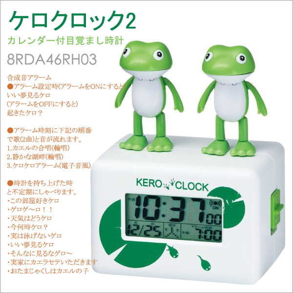 Wrapping free! キャラクターク rock ケロクロック 2! Calendar with alarm clock 8 RDA46RH03 fs3gm