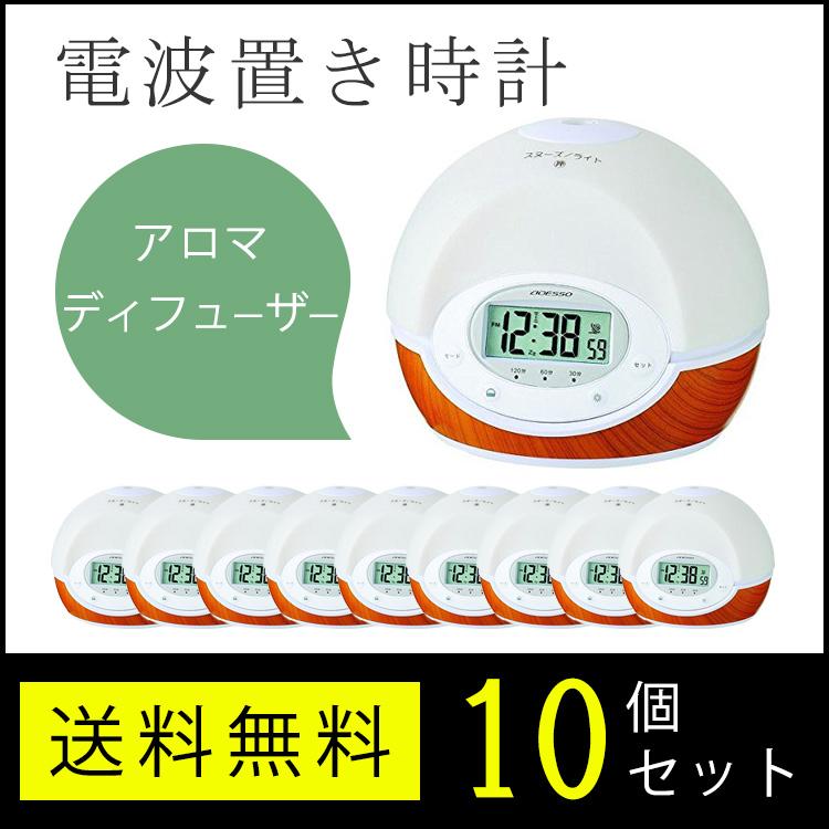 10個セット まとめ買い お得 電波時計 置き時計 目覚まし時計 アロマディフューザー オフィス デスククロック デジタル アデッソ C-8351 名入れ
