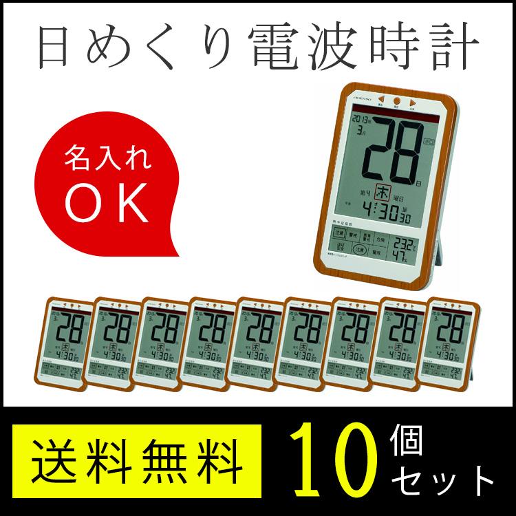 10個セット まとめ買い お得 電波時計 掛置兼用 目覚まし時計 掛け時計 置き時計温湿度計付 アデッソ デジタル 日めくり C-8414 名入れ