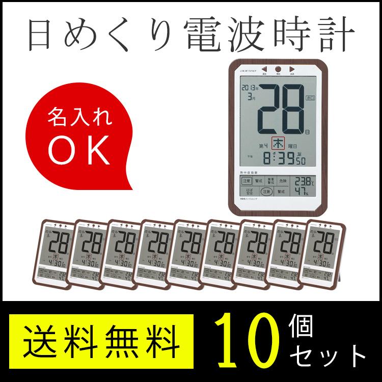 10個セット まとめ買い お得 電波時計 掛け時計 置き時計 目覚し時計 置掛兼用 温湿計付 熱中症指数 デジタル インフルエンザ 日めくり アデッソ クロック C-8414A 名入れ