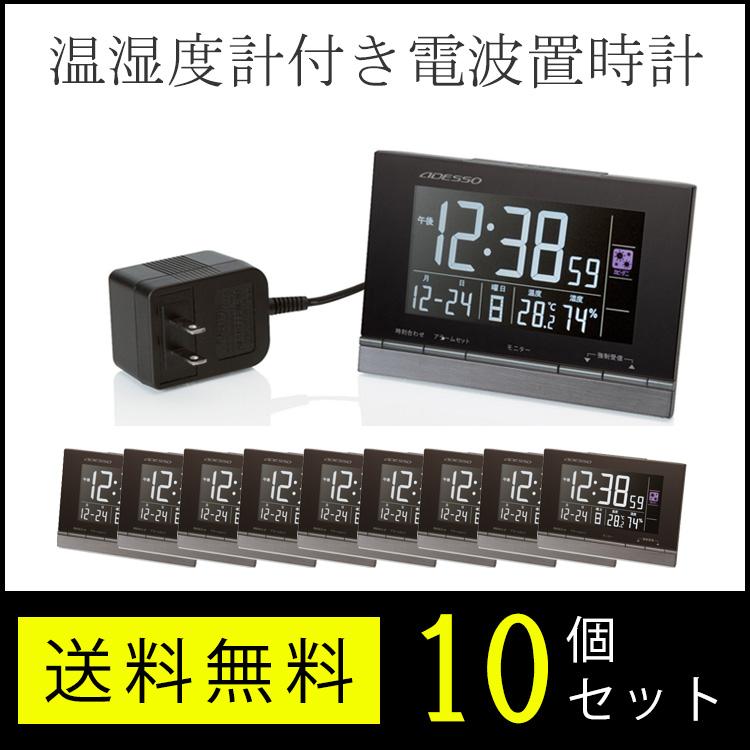 10個セット まとめ買い お得 電波時計 置き時計 アデッソ 置時計 温湿度計付 目覚し時計 デジタル ACアダプター付 クロック DA-22 名入れ