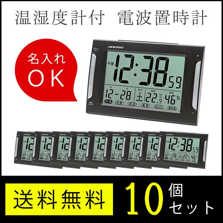 10個セット まとめ買い お得 電波時計 置き時計 目覚まし時計 アデッソ 温湿度計付 デジタル 熱中症対策 Wアラーム クロック DA-33 名入れ