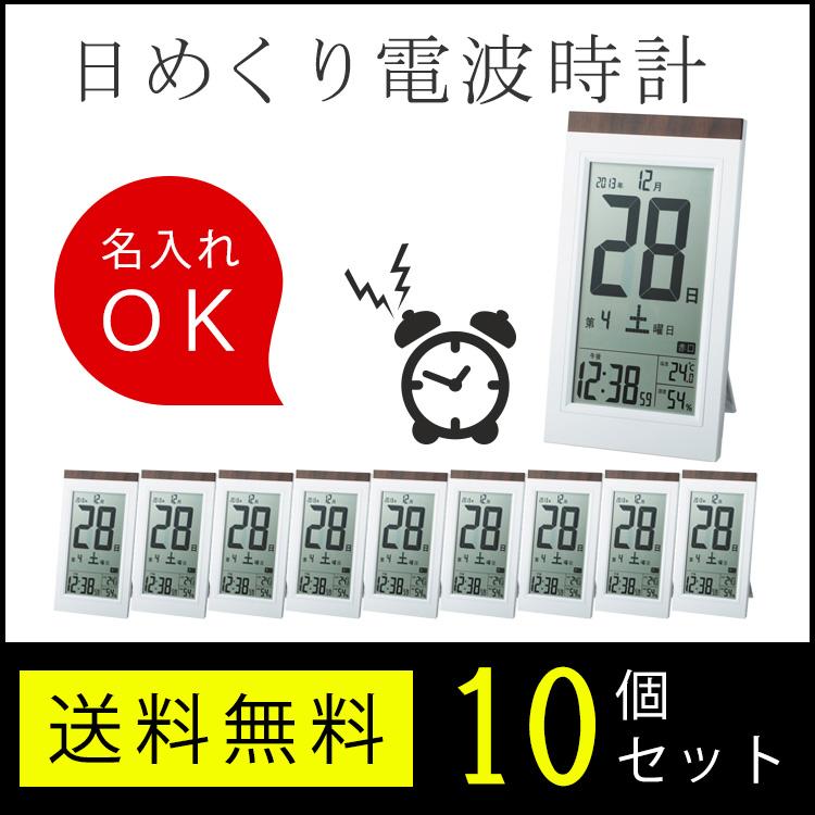 10個セット まとめ買い お得 電波時計 掛け時計 置き時計 目覚まし時計 温湿度計付 温度計 湿度計 掛置兼用 デジタル アデッソ 日めくり めざまし KW9254 名入れ