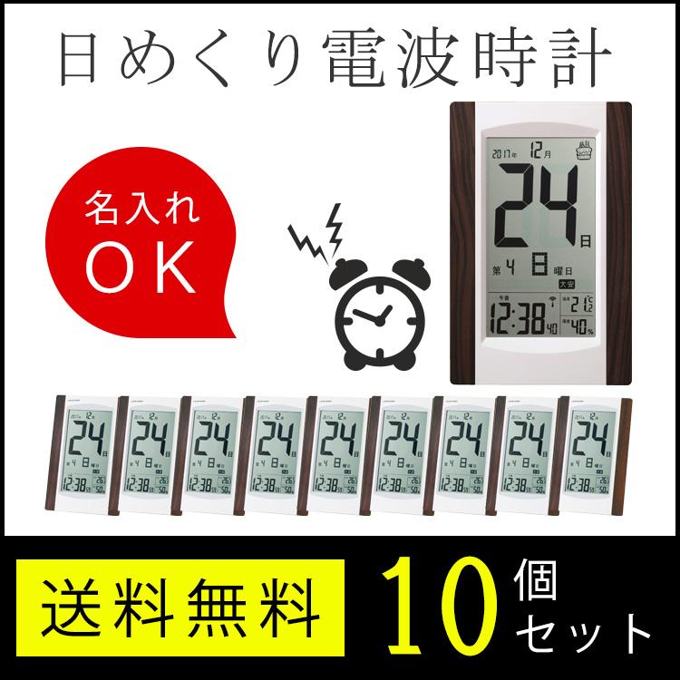 10個セット まとめ買い お得 電波時計 掛け時計 置き時計 目覚まし時計 温湿度計付 掛置兼用 目覚まし時計 デジタル 木目 日めくり アデッソ めざまし KW9256 名入れ