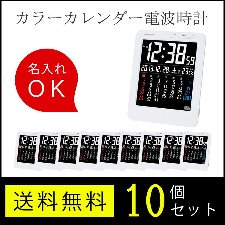 10個セット まとめ買い お得 電波時計 目覚まし時計 置き時計 温度表示 温度計 カラー カレンダー デジタル アデッソ クロック KW9292 名入れ