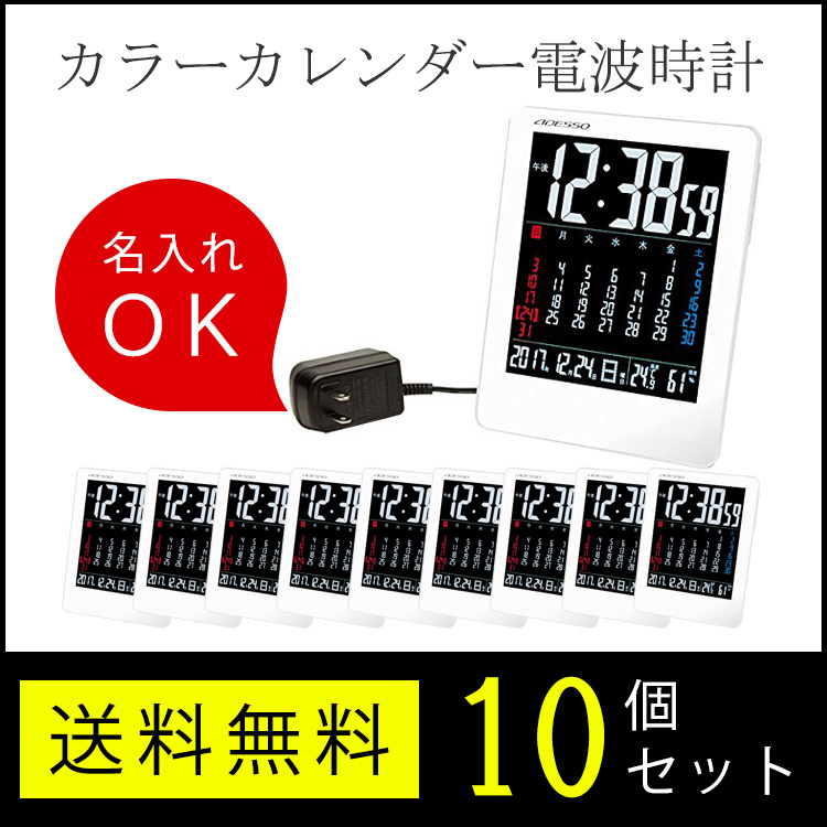 10個セット まとめ買い お得 電波時計 置時計 温湿度計付 温度計 湿度計 カレンダー デジタル ACアダプター付 アデッソ クロック NA-929 名入れ