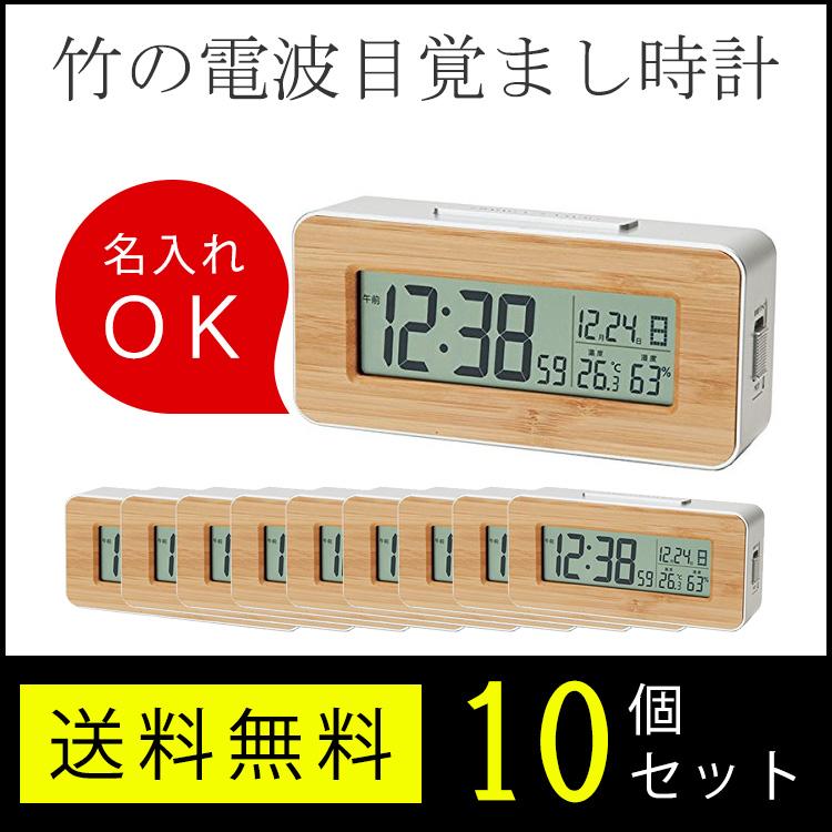 10個セット まとめ買い お得 電波時計 置き時計 目覚まし時計 デジタル 竹素材 温湿度計付 バックライト アデッソ T-01 名入れ