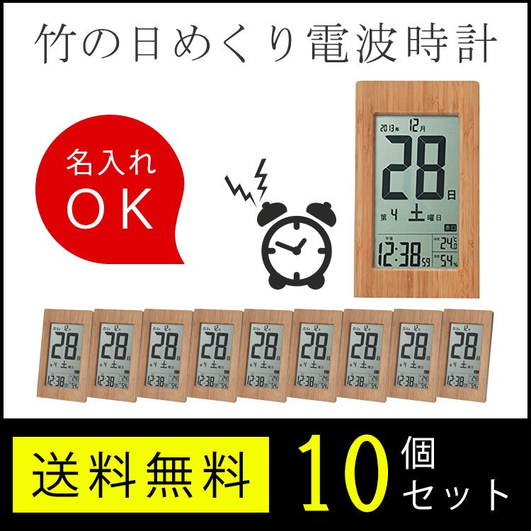 10個セット まとめ買い お得 電波時計 掛け時計 置き時計 目覚まし時計 温湿度計 デジタル 竹素材 日めくり 六曜 温度計 湿度計 アデッソ クロック T-8656 名入れ