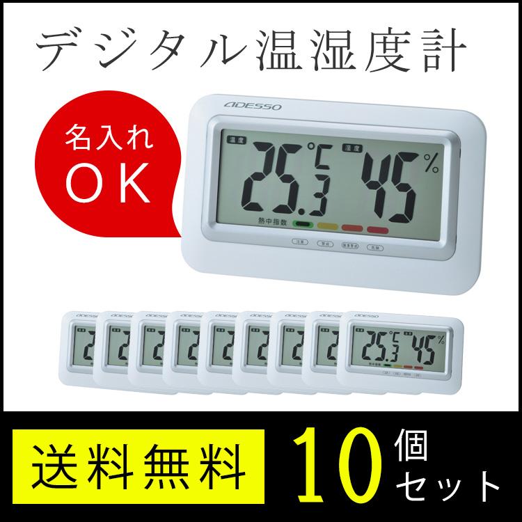 10個セット まとめ買い お得 アデッソ 温湿度計 デジタル 熱中症指数 熱中症対策 TC-1202 名入れ