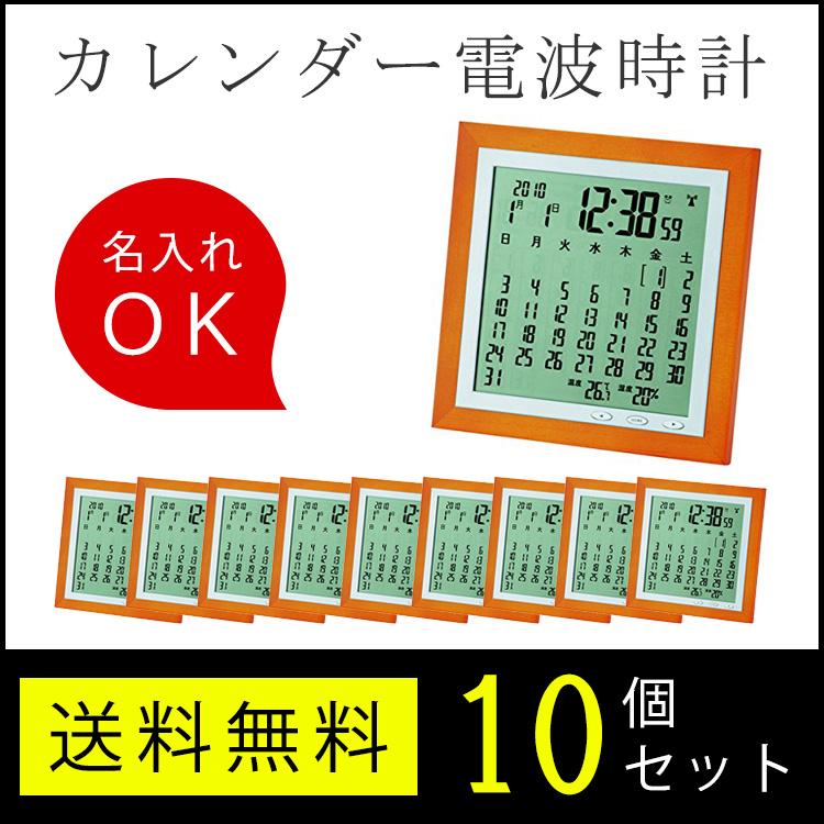 10個セット まとめ買い お得 電波時計 掛け時計 置き時計 目覚まし時計 置掛兼用 温湿度計付 温度計 湿度計 デジタル カレンダー アデッソ クロック TSB-363 名入れ