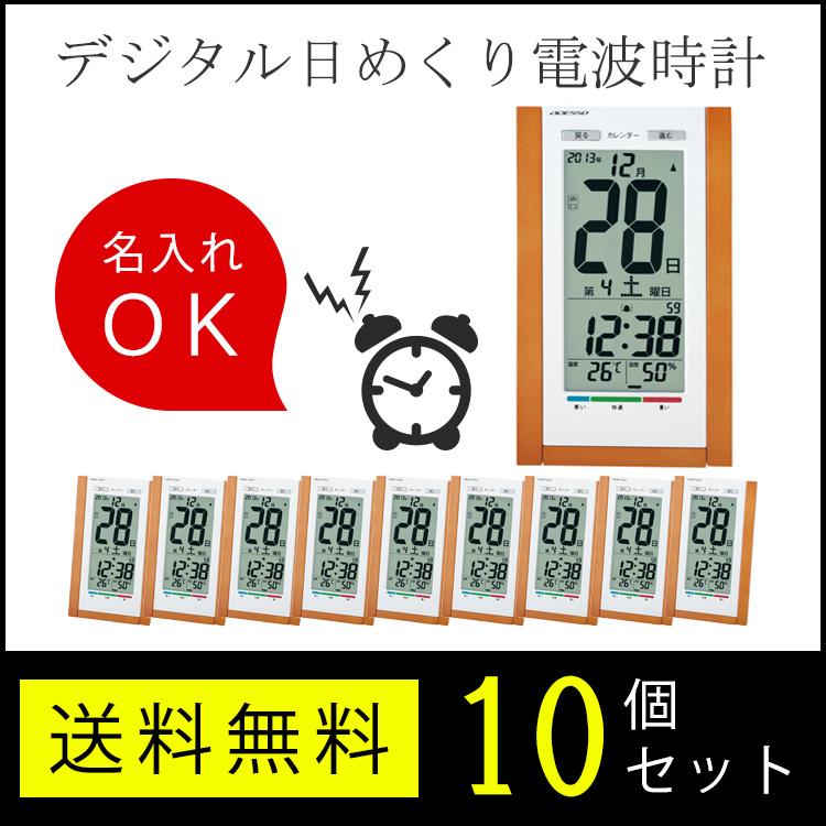 10個セット まとめ買い お得 電波時計 置き時計 デジタル 温度計 湿度計 温湿度計 不快指数表示 日めくり 目覚まし時計 めざまし アデッソ TSB-639 名入れ