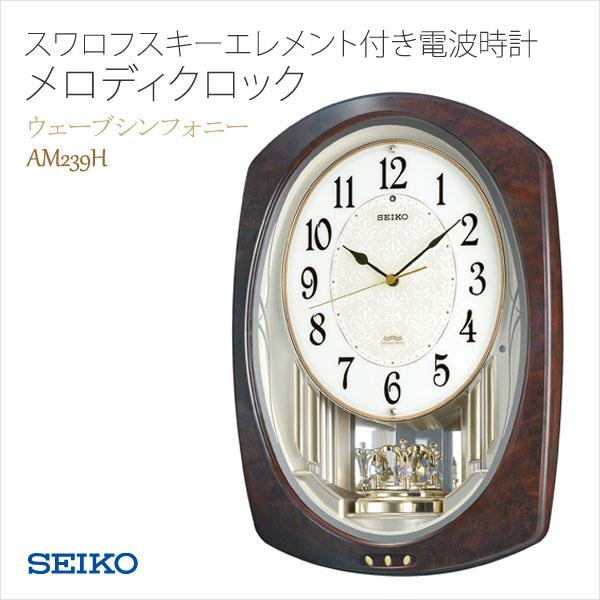 SEIKO セイコー 掛け時計 掛時計 ウェーブシンフォニー アミューズ時計 メロディ内蔵 AM239H 取り寄せ クリスマス ギフト