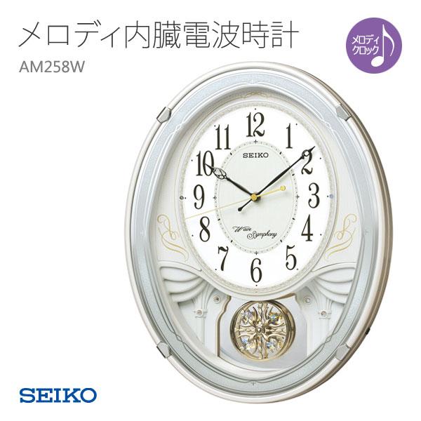 SEIKO セイコー 掛け時計 掛時計 電波時計 メロディ内臓 飾り振り子付き AM258W 取り寄せ