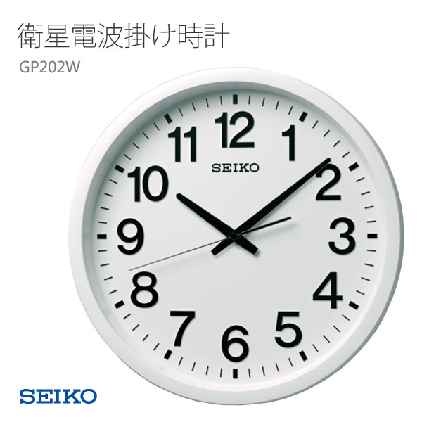 SEIKO セイコー 掛け時計 掛時計 衛星電波時計 GP202W CLOCK 取り寄せ