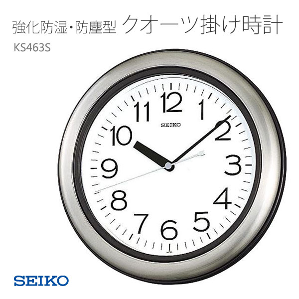 SEIKO セイコー 掛け時計 掛時計 クオーツ 強化防湿・防塵型 KS463S 取り寄せ クリスマス ギフト