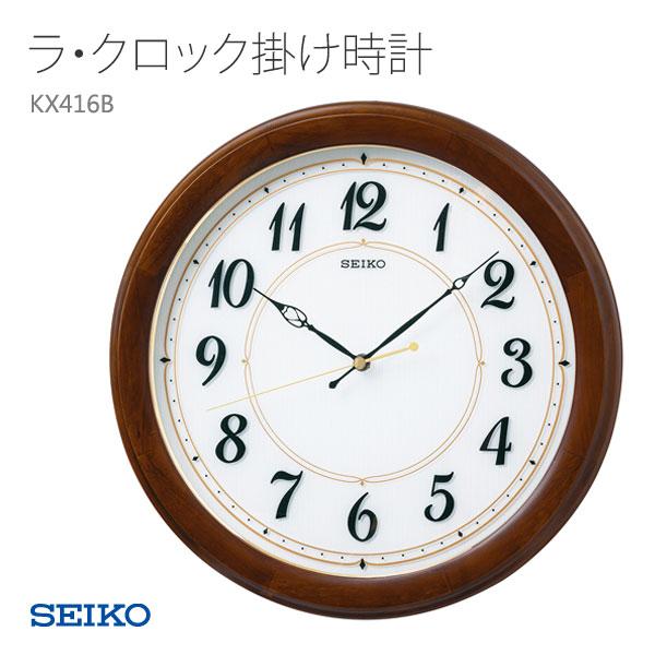 SEIKO SEIKO wall clock ラ clock (quartz, radio time signal combined use) wooden frame KX416B clock