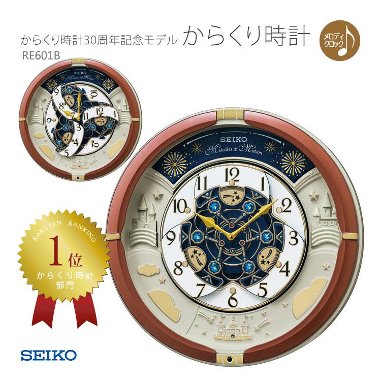 セイコー SEIKO からくり電波時計 30周年記念モデル お城 ブラウン 茶色 メロディ内臓 からくり時計 電波時計 RE601B 取り寄せ
