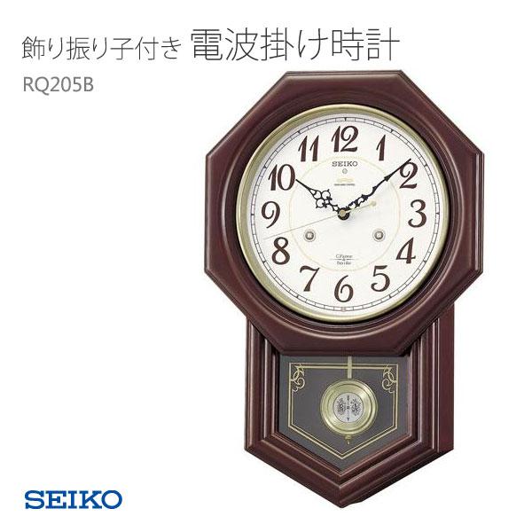 SEIKO セイコー 掛け時計 掛時計 電波時計 飾り振り子付き 木枠 RQ205B 取り寄せ