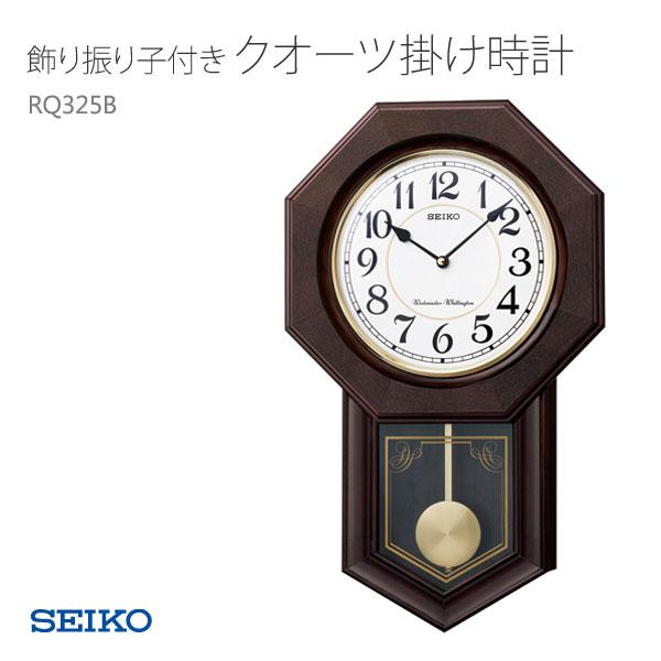 SEIKO セイコー 掛け時計 掛時計 クオーツ 飾り振り子付き 木枠 RQ325B 取り寄せ クリスマス ギフト