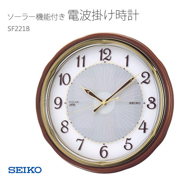 SEIKO セイコー 掛け時計 掛時計 電波時計 ソーラー機能 木枠 SF221B 取り寄せ