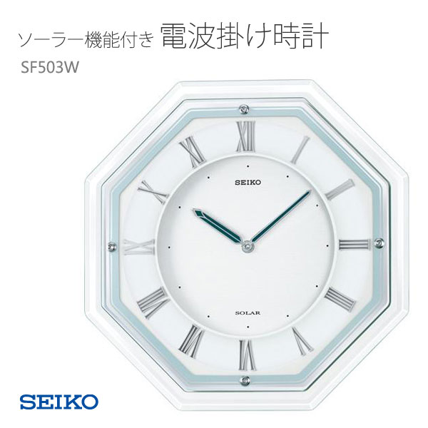 SEIKO セイコー 掛け時計 掛時計 電波時計 ソーラー機能 木枠 SF503W 取り寄せ クリスマス ギフト