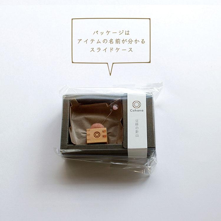コハナ cohana 豆枡の針山 とっても小さい とんぼ玉の待針付き ピンクッション かわいい おしゃれ 日本製 KG-HYM-45 かわいい おしゃれ ギフト 母の日