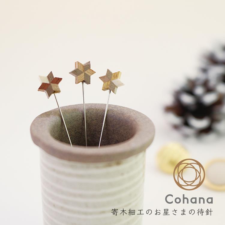 ランキング1位獲得 cohana コハナ 卸直営 寄木細工のお星さまの待針 3本入り かわいい ソーイング おしゃれ まちばり まち針 Gold C20 日本製 人気上昇中 Winter 待ち針
