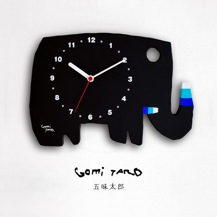 人気絵本作家 五味太郎デザイン GOMI TARO オリジナル時計 ゾウ 黒 MADE IN JAPAN GT-ELEPHANT-BLK