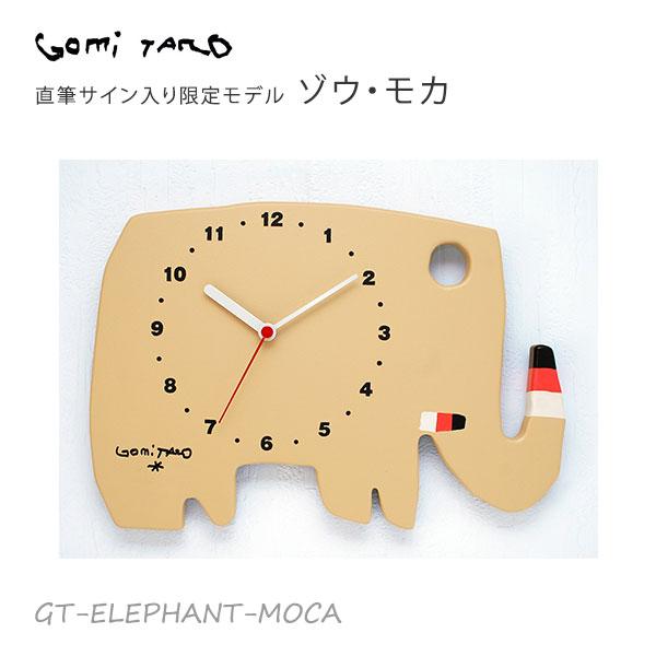 人気絵本作家 五味太郎デザイン GOMI TARO 直筆サイン入り限定モデル オリジナル時計 ゾウ モカ GT-ELEPHANT-MOCA