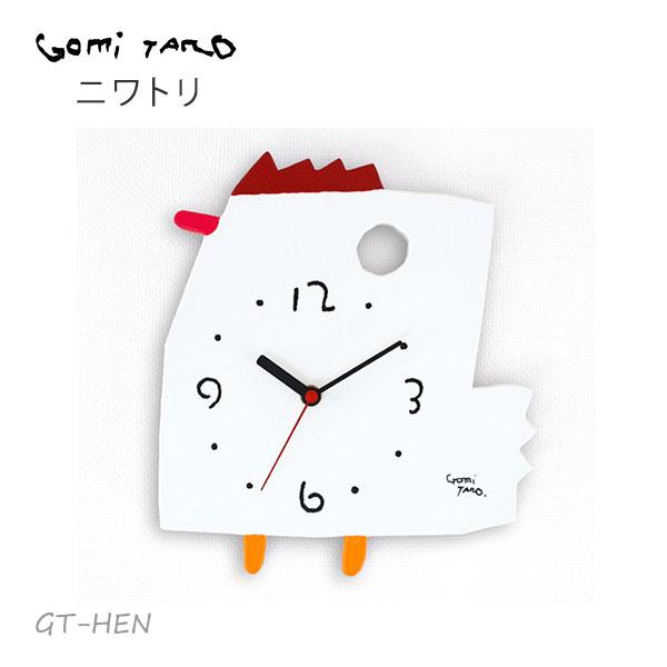世界的絵本作家 人気絵本作家 五味太郎デザイン GOMI TARO オリジナル時計 ニワトリ MADE IN JAPAN GT-HEN