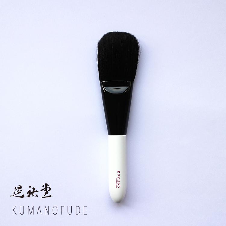 熊野筆 晃祐堂 フィニッシングブラシ ハイクラスシリーズ BP003 メイクブラシ 化粧筆