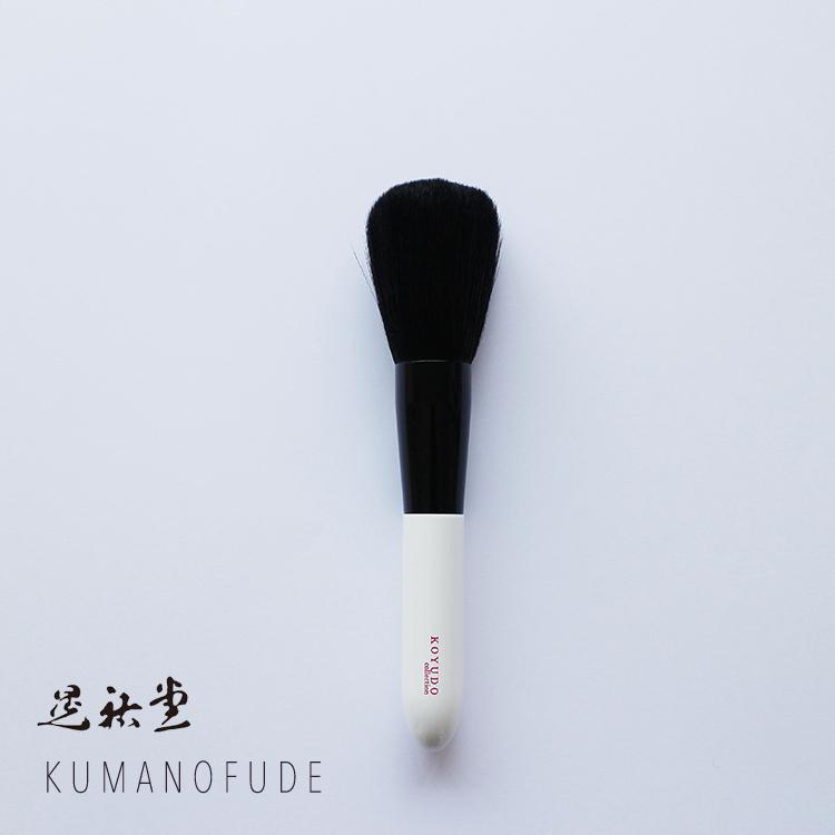 熊野筆 晃祐堂 パウダーブラシ ハイクラスシリーズ BP005 メイクブラシ 化粧筆