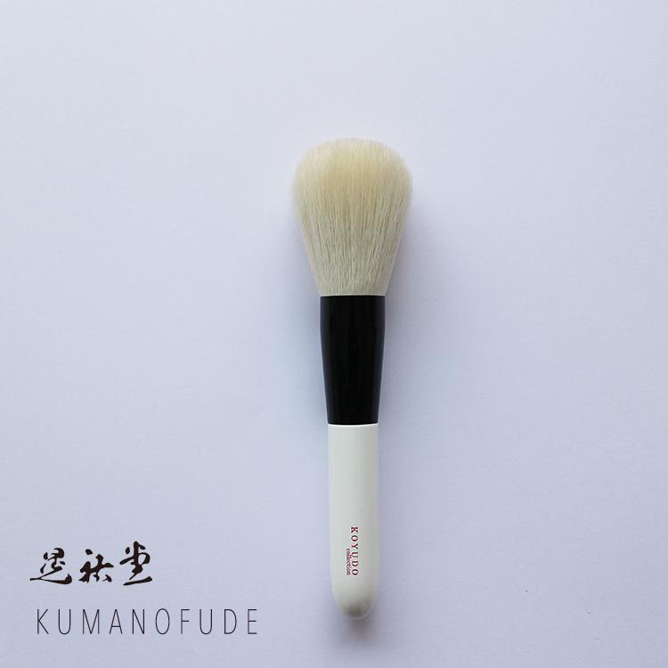熊野筆 晃祐堂 化粧筆 パウダーブラシ ハイクラスシリーズ BP006 メイクブラシ