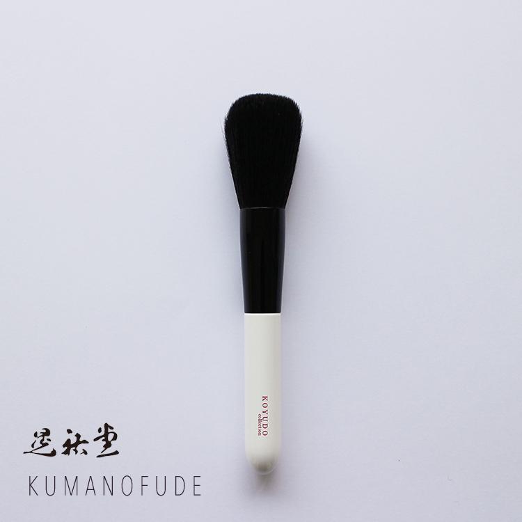 熊野筆 晃祐堂 パウダーブラシ ハイクラスシリーズ BP007 メイクブラシ 化粧筆