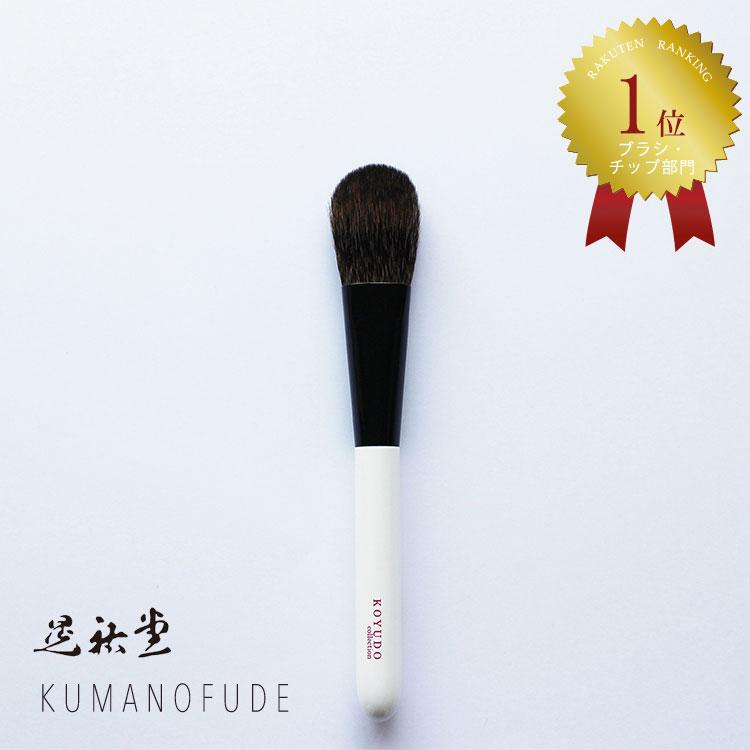 熊野筆 晃祐堂 チークブラシ ハイクラスシリーズ BP017 メイクブラシ 化粧筆
