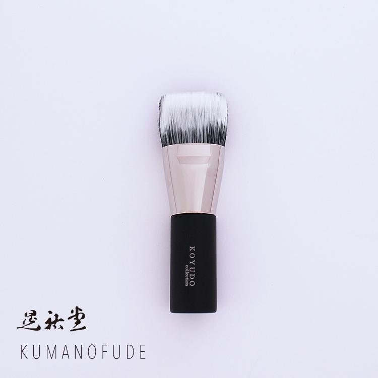 熊野筆 晃祐堂 リキッド&パウダーブラシ L 両面 fu-pa05-b メイクブラシ 化粧筆