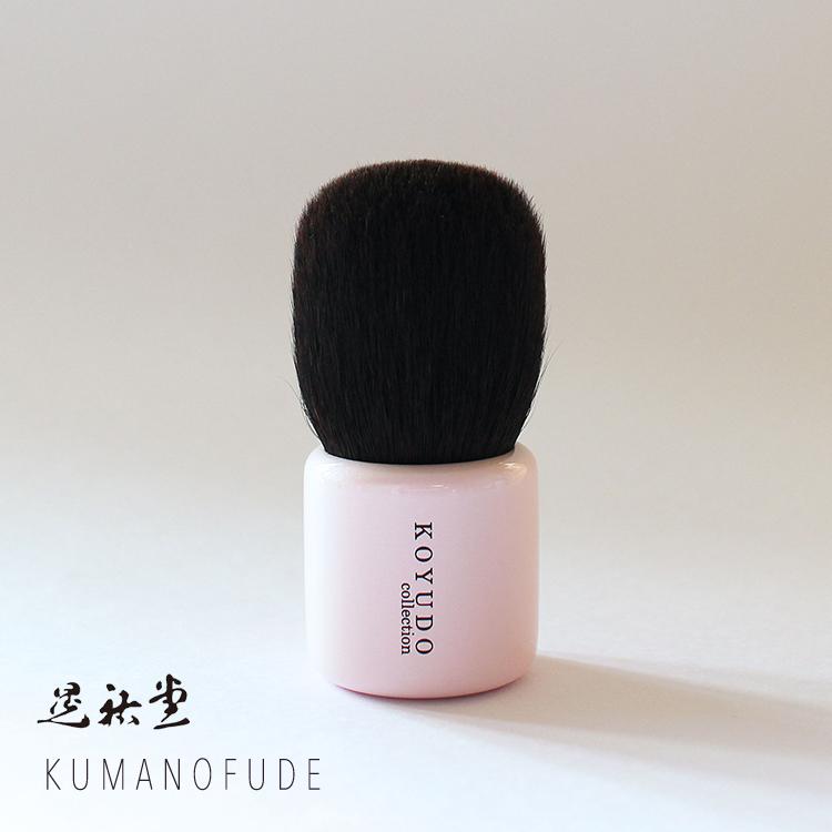熊野筆 晃祐堂 きのこブラシ カブキブラシ Hシリーズ H005 メイクブラシ 化粧筆