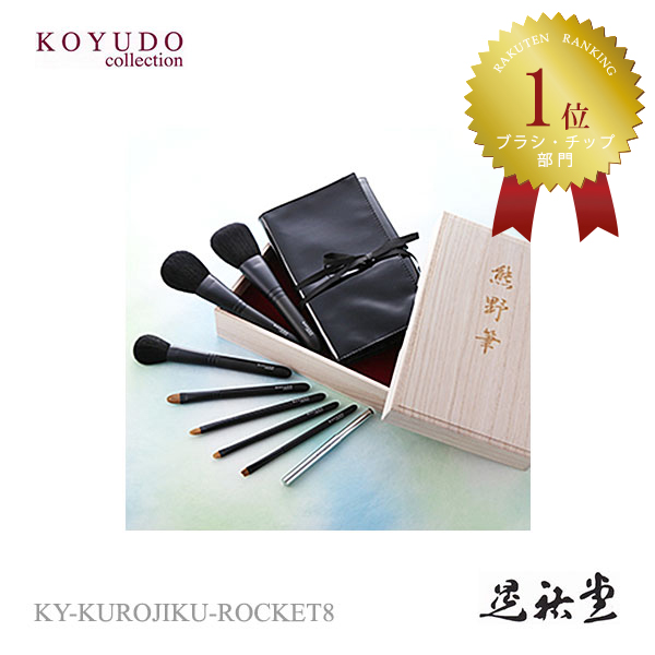 熊野筆 晃祐堂 メイクブラシ 化粧筆セット 黒軸ロケット8本セット 母の日 ギフト