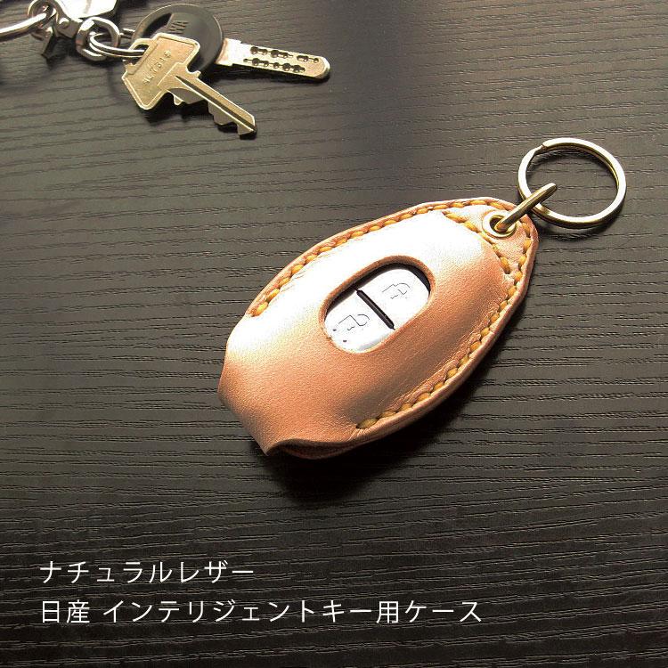 インテリジェントキー用ケース ナチュラルレザー NISSAN 日産 スマート キーカバー 革製 DAN-C100